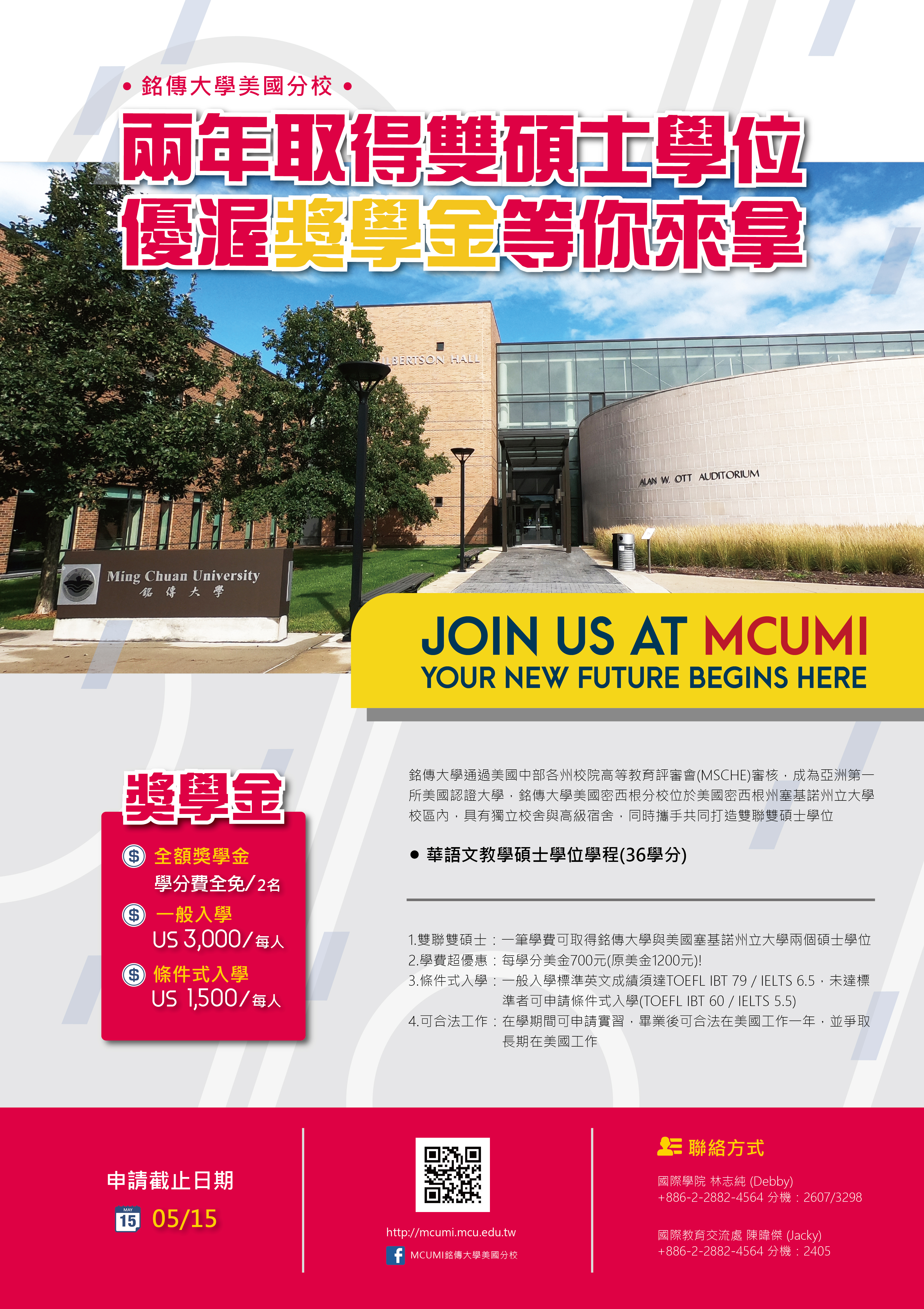 Join us at MCU-MI on 2020 Fall